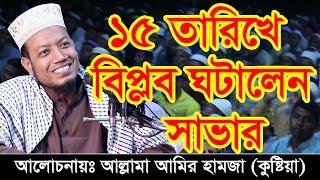15 তারিখে বিপ্লব ঘটালেন সাভার মুফতী আমির হামজা কুষ্টিয়া 01727964987