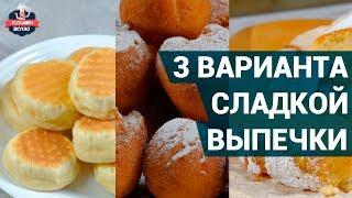 Домашняя сладкая выпечка. Как испечь? | 3 варианта очень вкусной сладкой выпечки