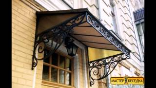 видео Козырёк над крыльцом из металла: обзор, инструкции по изготовлению