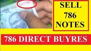 SELL 786 NOTES | DIRECT BUYER |  तुरंत बेचिए ?