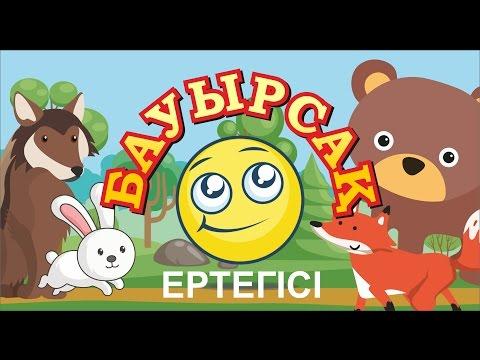 Бауырсақ ертегісі. Колобок на казахском языке.