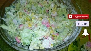 Салат с крабовыми палочками/Простой и очень вкусный салат