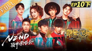 Who's the murderer S6 EP10:NZND-DingNiu Concert Part 2丨MGTV