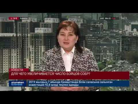 Новости Казахстана. Выпуск от 22.08.19/Басты жаңалықтар