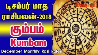 December Month rasi palan - Kumbam (Aquarius) 2018 | கும்பம்  | மார்கழி  |  Karthigai - Margali