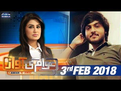 Intezar Qatl Case   Awam Ki Awaz   SAMAA TV   03 Feb 2018