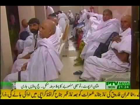 After all Direct Hajj Flights from Multan