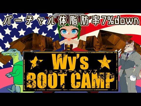 【♂∩♀23】ワンモアセッ!バーチャル筋肉体操「Wy's BOOT CAMP」