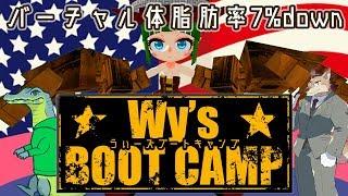 【♂∩♀23】ワンモアセッ!バーチャル筋肉体操「Wy\'s BOOT CAMP」