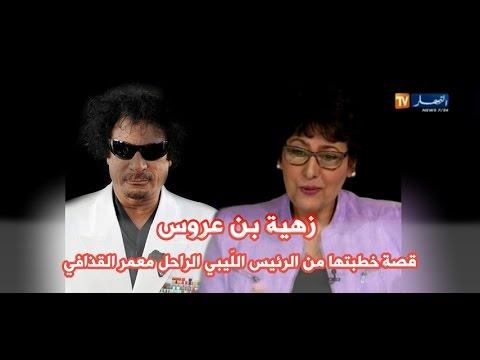 هذه هي قصة زهية بن عروس وخطبتها من الرئيس اللّيبي الراحل معمر القذافي