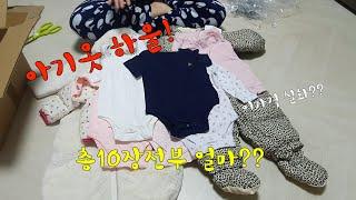VLOG ) 미리산 아기옷 같이 택배뜯어요! 언박싱 하…