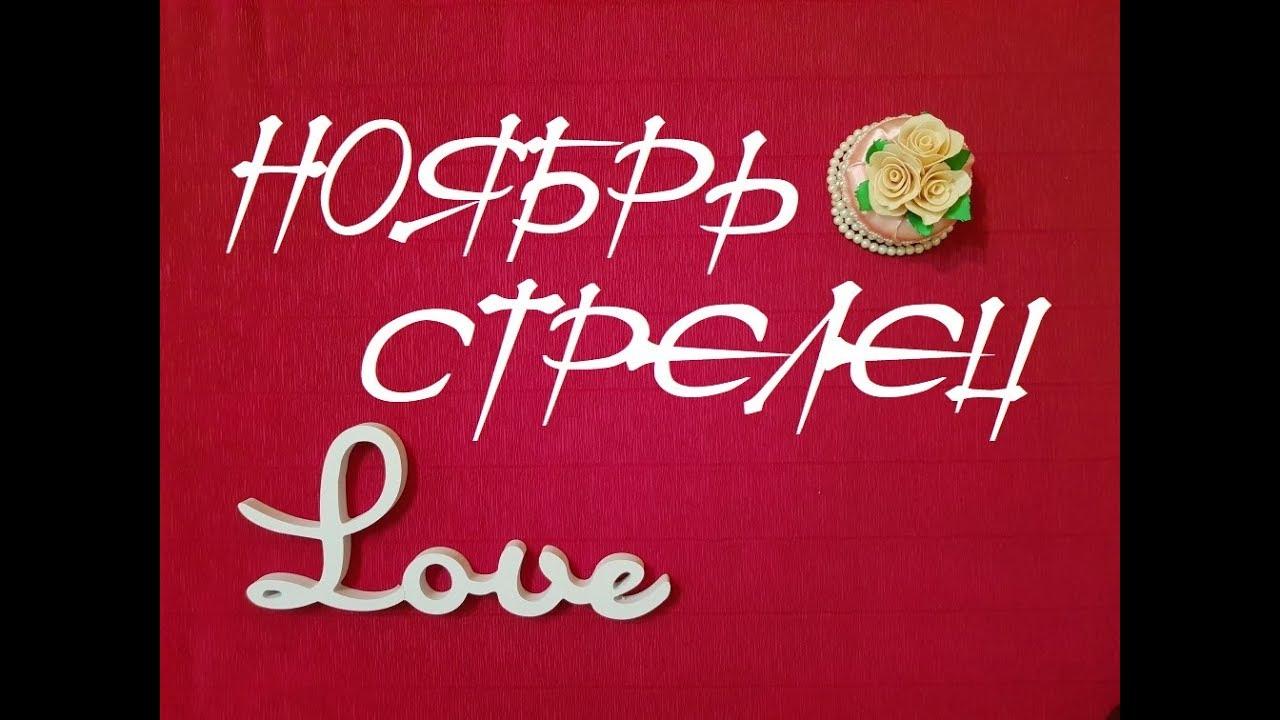 Стрелец. Любовный таро прогноз на НОЯБРЬ 2018 г Онлайн гадание на любовь.