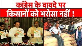 कांग्रेस के वायदे पर किसानों को भरोसा नहीं !| MP Tak