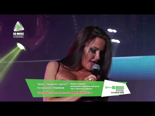ПЛАМЕНА - Лишен от смисъл / BG MUSIC Festival 2018