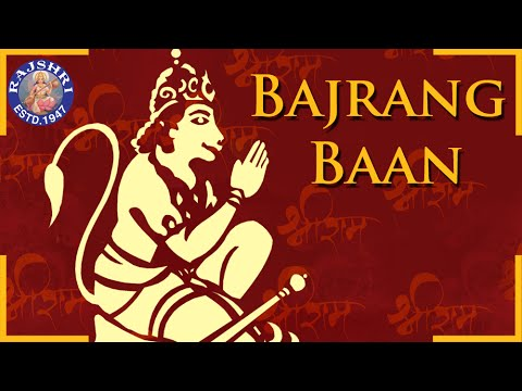 Bajrang Baan With Lyrics  Hanuman Bhajan  Sanjeevani Bhelande  Devotional