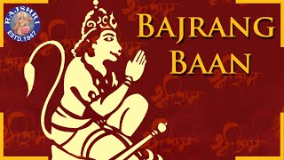 Bajrang Baan With Lyrics - Hanuman Bhajan - Sanjeevani Bhelande - Devotional
