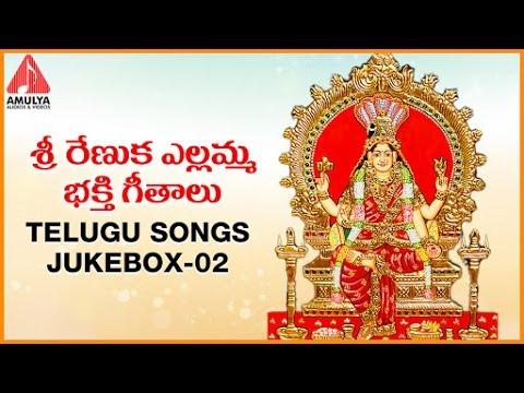Goddess Yellamma Devi Bhakti Geethalu - 02 | Telangana Devotional Songs | Amulya Audios And Videos