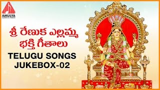 Goddess Yellamma Devi Bhakti Geethalu - 02 | Telangana Devotional Songs | Amulya Audios And Videos