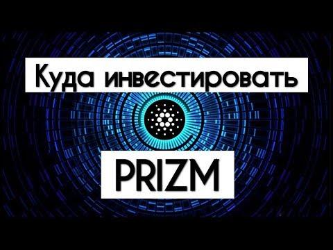 Куда инвестировать криптовалюту PRIZM? Space Bot, Рой Клуб-какие проценты? Портфель призмача на 2020
