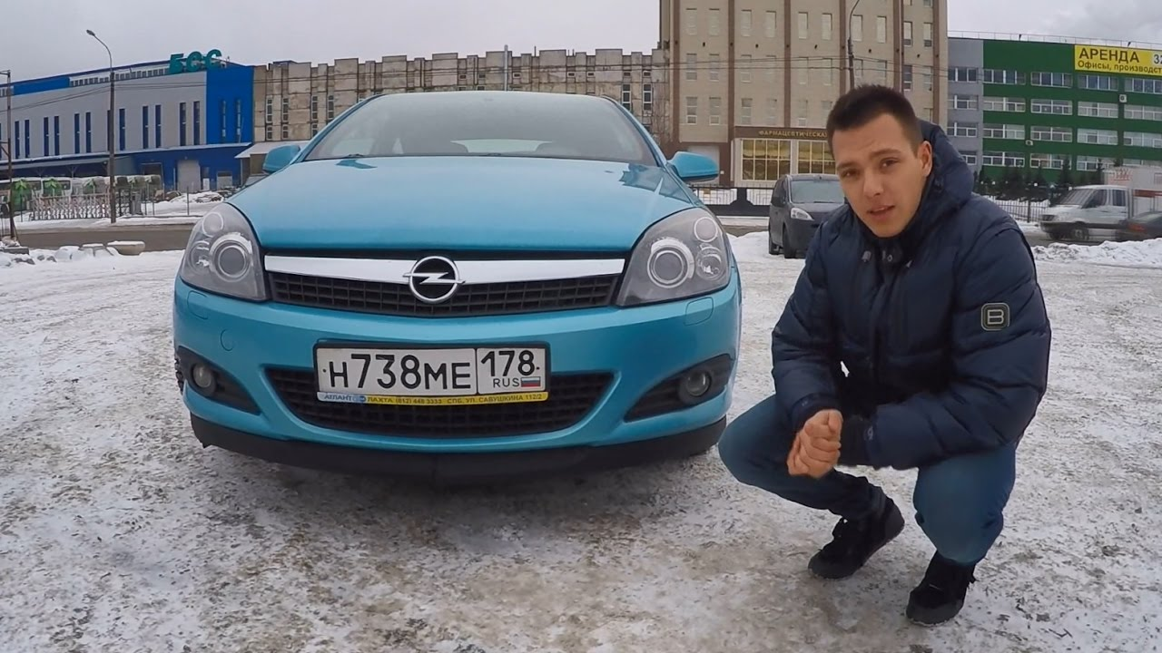 Кислый тест драйв Opel Astra H