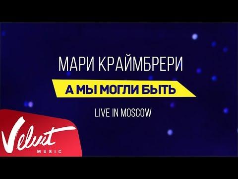 Клип Мари Краймбрери - А Мы Могли Быть