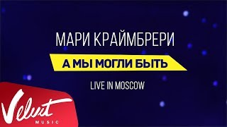 """Download Мари Краймбрери - """"А мы могли быть"""" (Live in Moscow) Mp3 and Videos"""