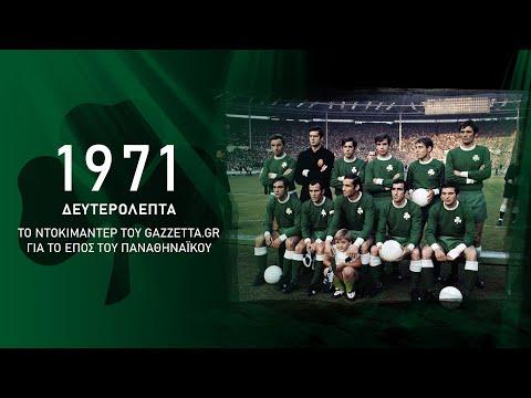 1971 Δευτερόλεπτα   50 χρόνια από το έπος του Παναθηναϊκού στο Γουέμπλεϊ   Gazzetta.gr