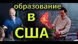 """Гоблин и Клим Жуков - Про образование в США на примере сериала """"Во все тяжкие"""""""