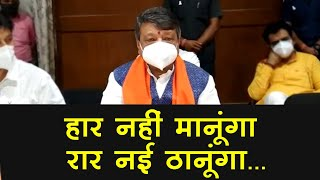 West Bengal में BJP की हार पर बोले भाजपा महासचिव Kailash Vijayvargiya