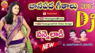 Vanneladi Dj Song | Latest Dj Songs 2016 | Telangana Dj Songs Remix | Telugu Folk Dj Remix Songs