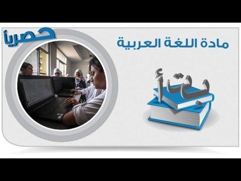لغة عربية - شهادة اعدادية