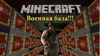 видео: #32 Военная база в Minecraft!!! (танк,самолет,вертолет)