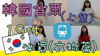 【韓國必買】首爾旅行Vlog#8 韓國首爾 19件必買 【衣物篇】【韓國交通APP介紹】(上集) Korea Seoul Trip | Renee日韓小花園