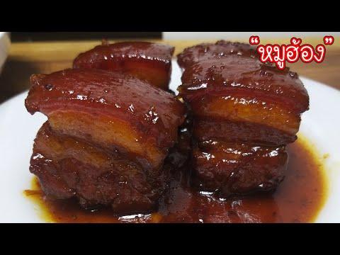 หมูฮ้อง หมูสามชั้นตุ๋นซีอิ๊ว เนื้อหอมฉ่ำนุ่มละลายในปาก (Phuket Pork Stew)