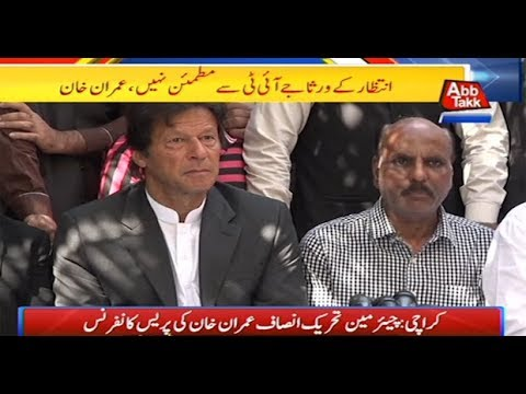 PTI Chairman Imran Khan, Intezar's Father Addresses Press Conference - 28th January 2018