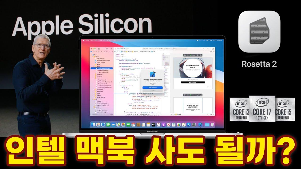 애플 실리콘이 온다! 인텔 맥북 지금 사도 괜찮을까? 기존 맥 사용자들은 어떻게 될까? 로제타2가 뭐지?