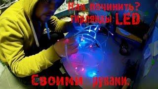 Как починить новогодние гирлянду LED.  Своими руками.