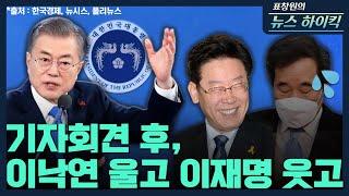 [표창원의 뉴스 하이킥] 기자회견 후, 이낙연 울고 이재명 웃고 - 장성철 & 김보협   MBC 210118방송