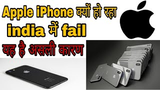 Apple india mein fail kyu ho raha hai, why is Apple fail in India, tv just like that