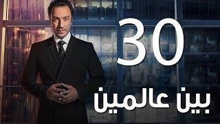 Bein 3almeen  Episode 30 | مسلسل بين عالمين - الحلقة الثلاثون