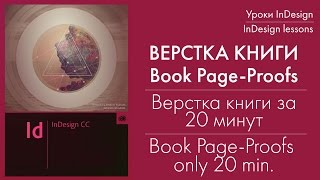 Верстка книги за 20 минут в Indesign. Видеоурок по Indesign. Video tutorials for Indesign.