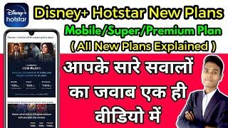 Disney+ Hotstar NEW subscription plans 🤔 Explained   Existing VIP Users के साथ क्या होगा ?? #Hotstar
