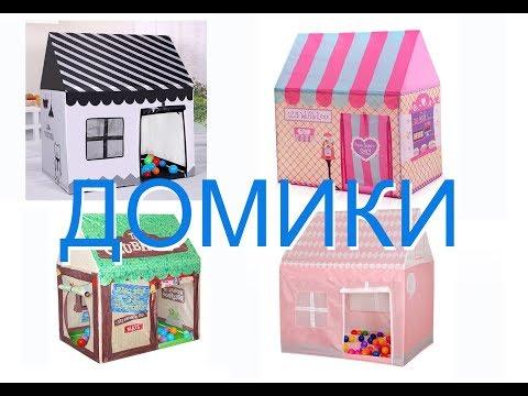 Домик палатка детские игрушки с Китая Товары для детей развлечение декор подарки игры сюрпризы