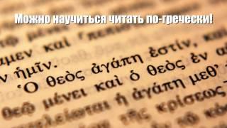 Хотите изучать греческий язык? Это просто!