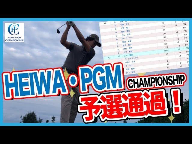 【HEIWA・PGM】2日目終了!初日2オーバーから、予選通過へ!!【三木龍馬】【PGMゴルフリゾート沖縄】
