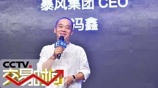 《交易时间(上午版)》 20190730| CCTV财经