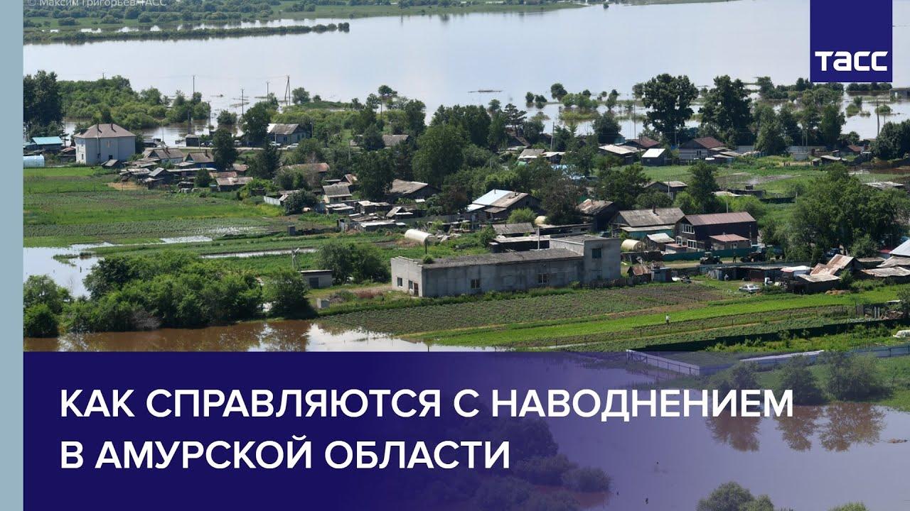 Как справляются с наводнением в Амурской области