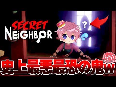【ボイチャ人狼】騙されたあああWWWWW【すとぷり】Secret Neighbor(シークレットネイバー)