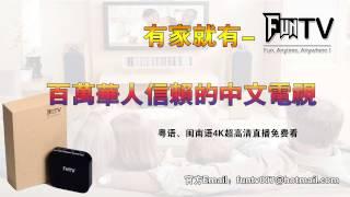 FUN TV BOX播放器 fun tv机顶盒 华人直播网络机器 Cantonese TV box 電視盒子 funtv最爱回放官方视频效果体验
