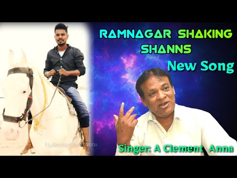 ramnagar-shaking-shanns-new-song-2019/-singer-a-clement-anna-hit-folk-song-(ramnagar-rakesh)
